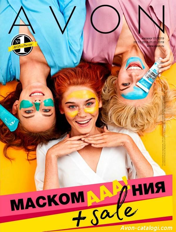 6b2f13401 Эйвон каталог 1 2019 смотреть и листать все страницы бесплатно Россия