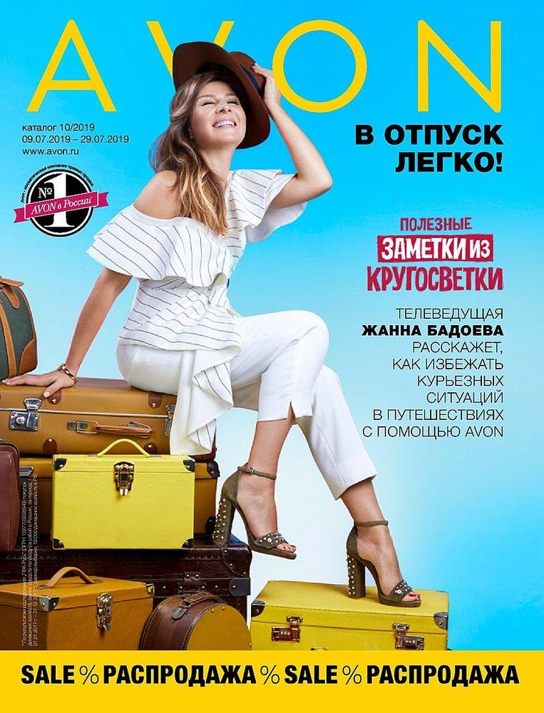 613184077af55 Эйвон каталог 10 2019 смотреть и листать все страницы бесплатно Россия