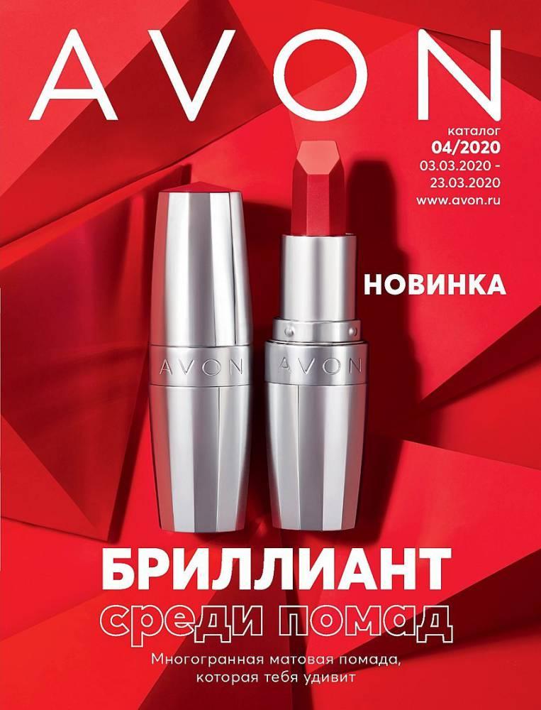 f0db971c5 Эйвон каталог 4 2019 смотреть и листать все страницы бесплатно Россия