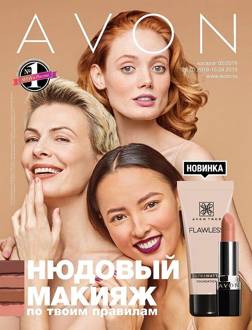 bff7ae582 Эйвон каталог 5 2019 смотреть и листать все страницы бесплатно Россия