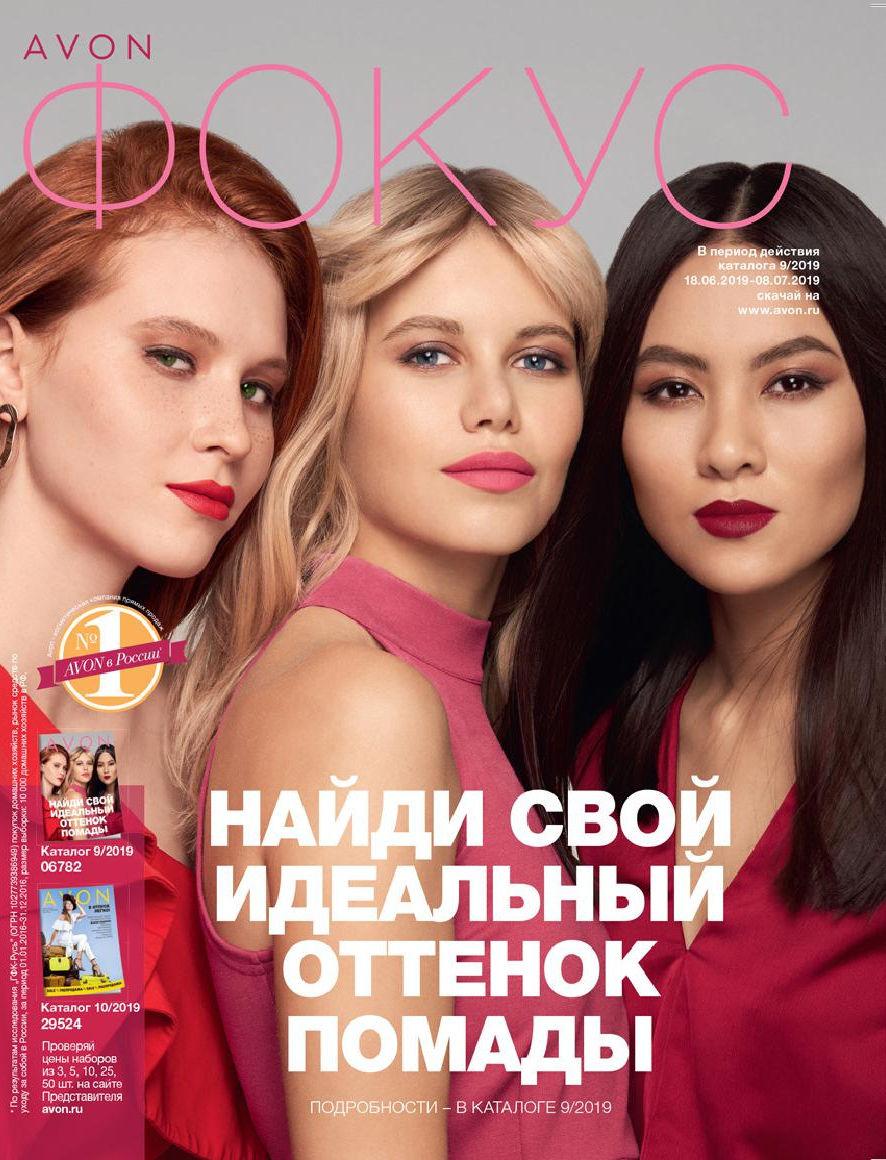 5e0f49ec46673 Эйвон Фокус 9 2019 смотреть и листать все страницы бесплатно Россия