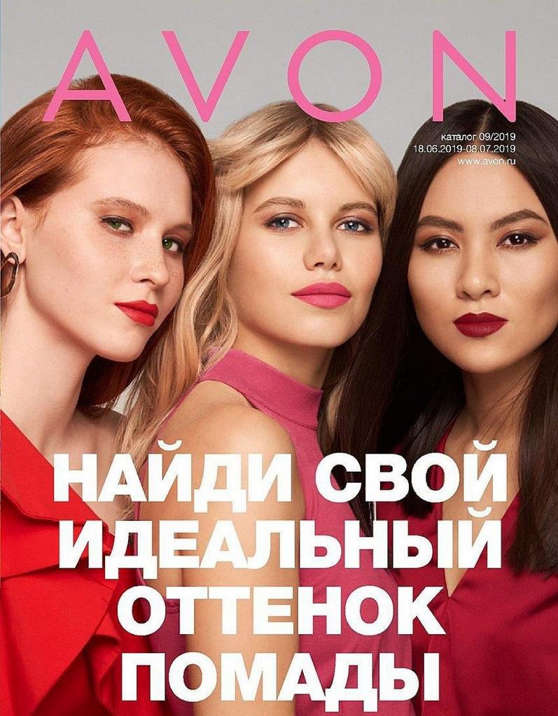 2295c3b09 Эйвон каталог 9 2019 смотреть и листать все страницы бесплатно Россия