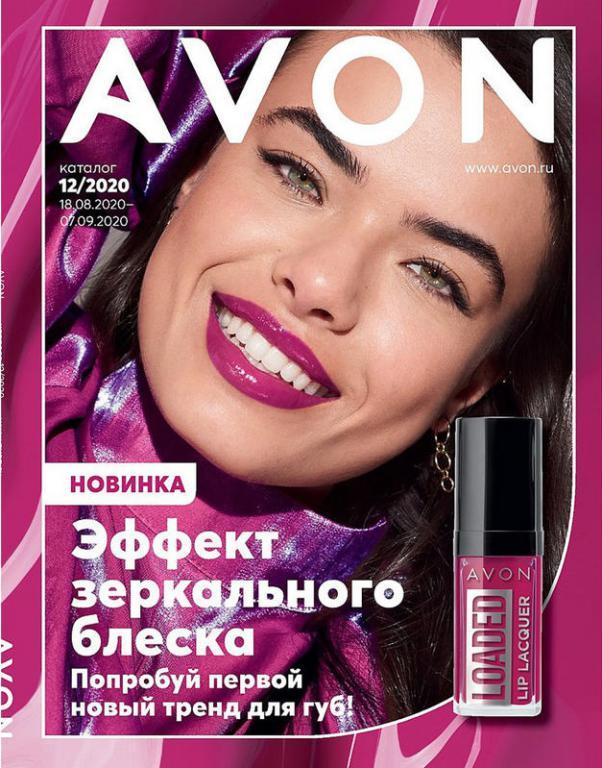 Косметика эйвон россия купить лекарства и косметику