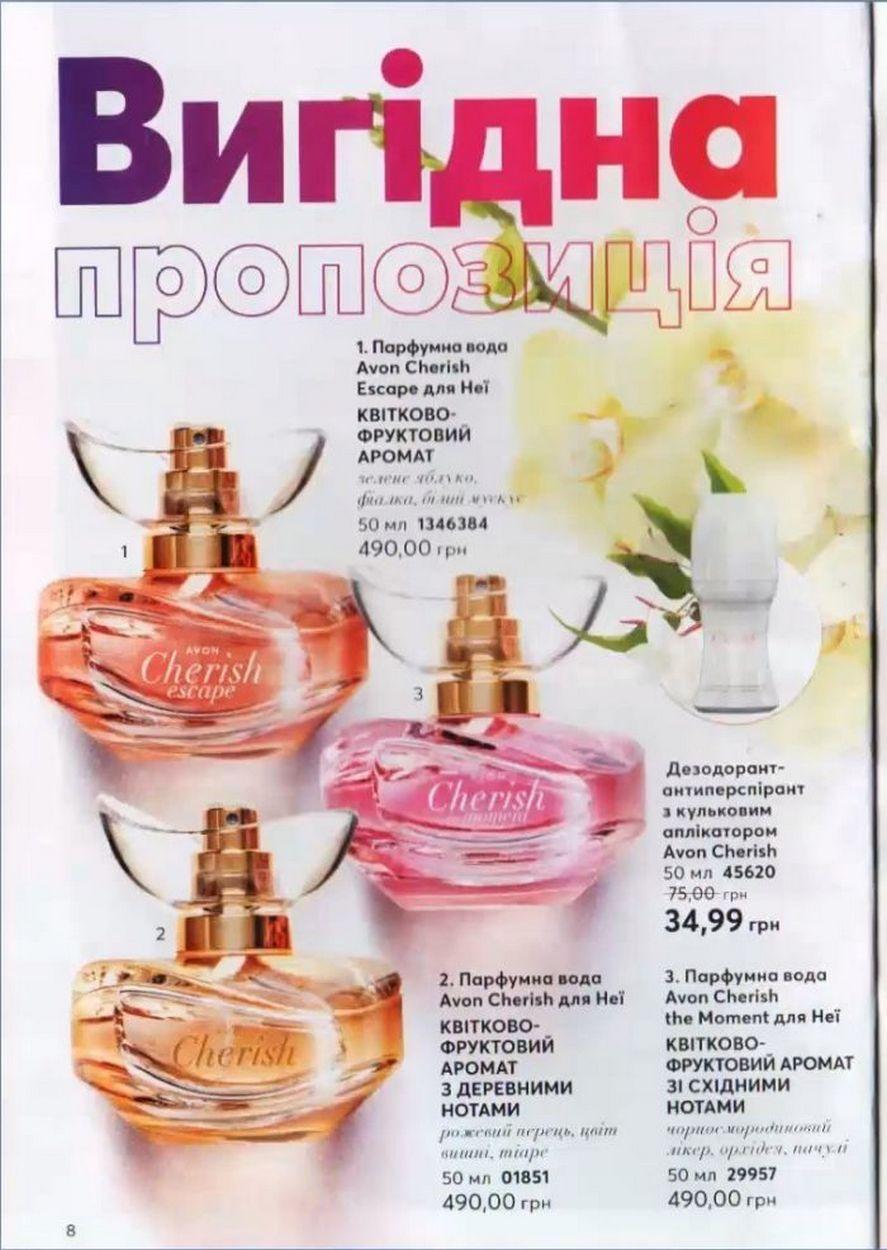 Заказать эйвон онлайн украина лореаль для волос проф косметика купить в